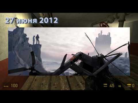 Что случилось с Half-life 3. Хронология.