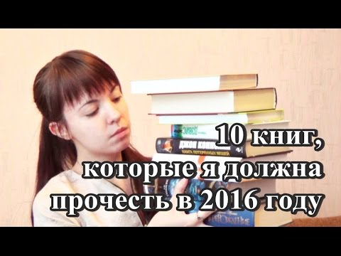 10 книг, которые я должна прочесть в 2016 году