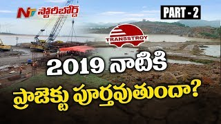 Will Polavaram Project Be Completed by 2019? || Is Transstroy Failed? || Story Board || Part 2