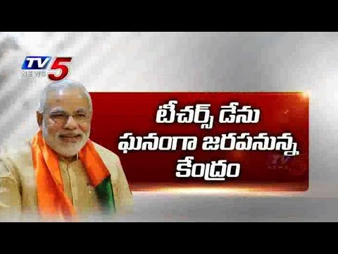 Central Govt Plans | Grand Celebrations Of 'Teachers Day' : TV5 News