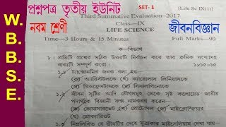 CLASS IX LIFE SCIENCE QUESTION PAPER//Class 9 life science 3rd Evaluation_ exam paper in wbbse.