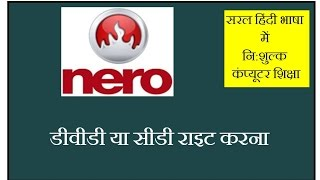 How to write DVD or CD by Nero Software - in Hindi, DVD yaa CD Kaise Write Karte Hai?