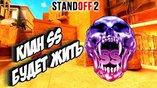 Клан SS будет жить? standoff 2
