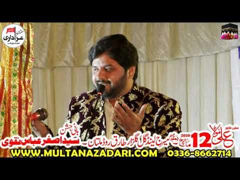 Zakir Aamar Mehdi I Jashan 16 Rajab 2020 I Marriage Land Gul E Gulzar Multan