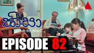 Kisa Episode 82 | 15th December 2020