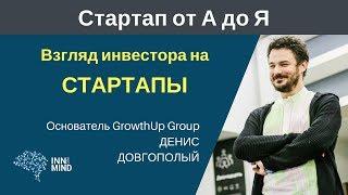 Взгляд инвестора на стартапы  Денис Довгополый   #СтартапОтАДоЯ