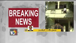Realtor Ananthaiah Kidnapped In Vanastalipuram | Update | Hyderabad | TS