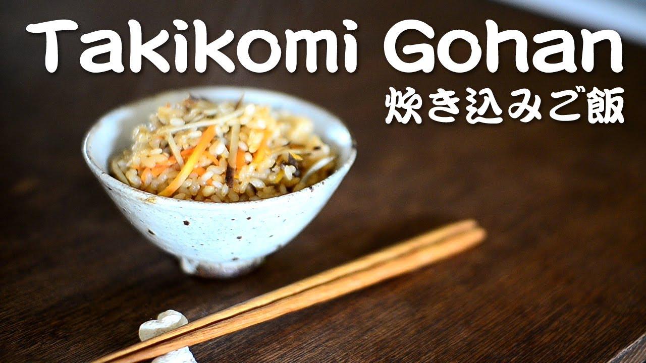 Takikomi gohan (vegan) ☆ 簡単炊き込みご飯 - YouTube