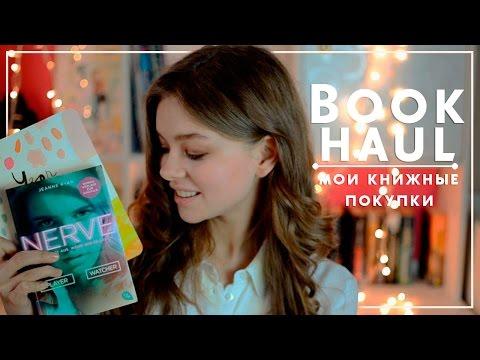 BOOK HAUL // КНИЖНЫЕ ПОКУПКИ