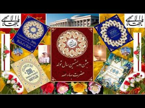 جشن دویستمین سال میلاد حضرت بهاءالله    Birth of Baha'u'llah