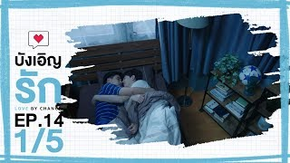 ラブ・バイ・チャンス/Love By Chance 第14話