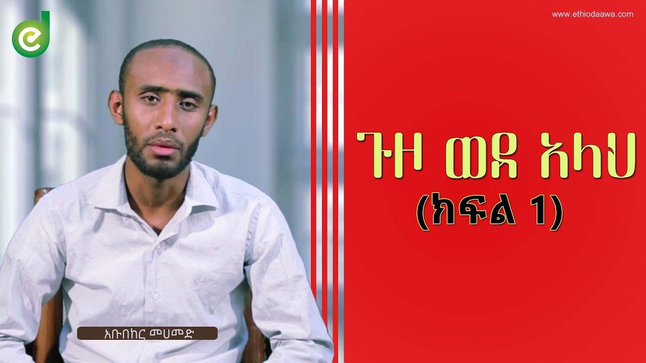 ጉዞ ወደ አላህ - (ክፍል 1) | by Abubeker Mohammed | ethioDAAWA
