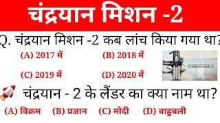 Chandrayaan 2 important Questions | मिशन चंद्रयान 2 महत्वपूर्ण प्रश्न | current affairs 2019|gktrack