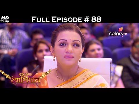 Ek Shringaar Swabhiman - 19th April 2017 - एक श्रृंगार स्वाभिमान - Full Episode (HD) thumbnail