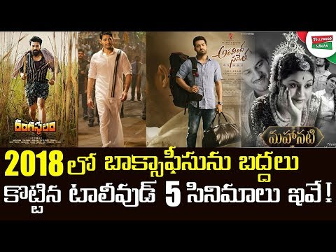 2018 Telugu Highest Grosser Movies | Highest Grossing movies of Telugu cinema | 2018 Biggest Hits