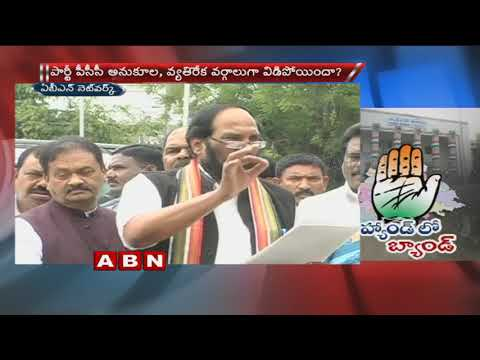 Internal Clashes in Telangana Congress Party