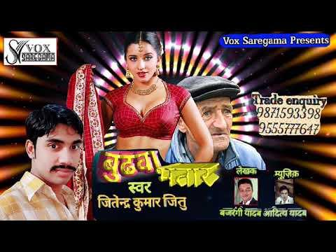 Budhawa bhataar  BHOJPURI HOT SONG 2018 ( JITENDRA KUMAR JITU  )