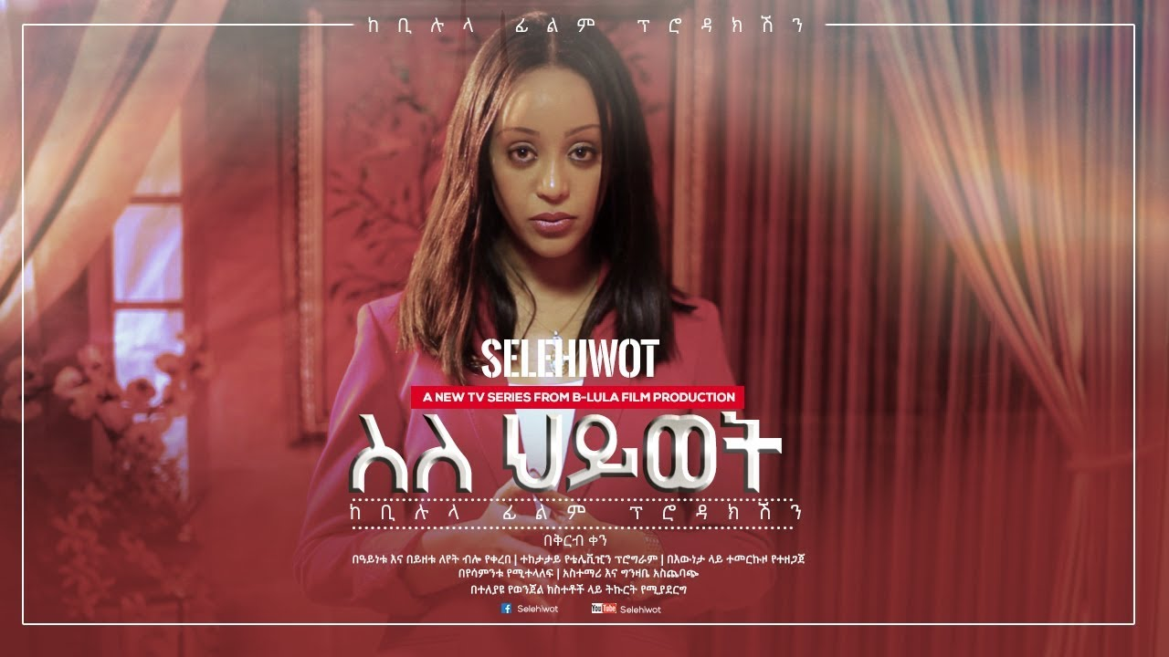 New Ethiopia Amahric Drama Series Coming Soon - Selehiwot