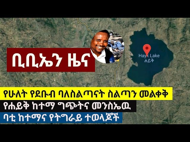 BBN Ethiopia News July 5, 2018