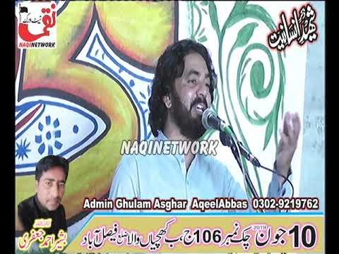 Zakir Syed Sadiq Hussain Sherazi 10 June 2019 Majlis e Aza Chak no 6 J,b khachiyan zila Faisalabad