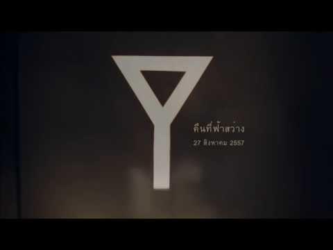 TEASER MV คืนที่ฟ้าสว่าง เพลงใหม่ The Yers พร้อมกัน 270814
