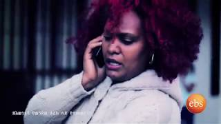 KETEZEGAW DOSE SEASON 2 EPISODE 60/ ከተዘጋዉ ዶሴ