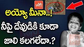 అయ్యో మీనా..! నీ పై ఆ దేవుడికి కి కూడా జాలి కలగలేదా | Baby Meena No More |  YOYO TV CHANNEL