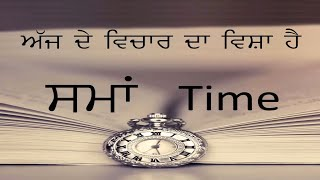 Motivational Quotes in Punjabi  'Subject Time' Anmol Vichar