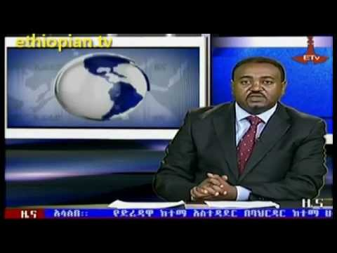 Ethiopian News in Amharic - Tuesday, May 14, 2013