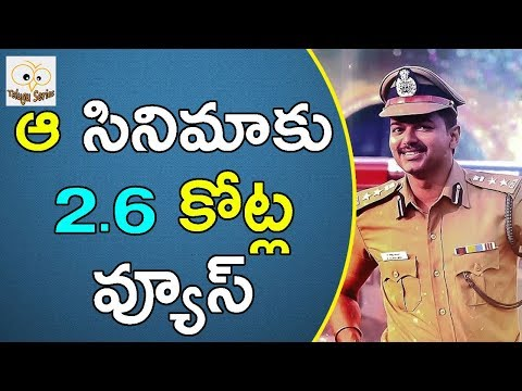 Hero Vijay Theri Becomes The Highest Viewed Hindi Dubbed Tamil Movie In Youtube | Telugu Series