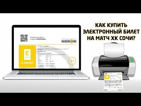 Инструкция: как купить электронный билет на матч ХК Сочи?