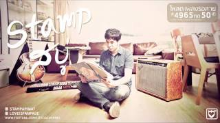 STAMP : สบู่ [Official Audio]