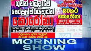 Siyatha Morning Show   28.04.2020