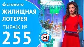 Столото представляет   Жилищная лотерея тираж №255 от 15.10.17
