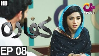 Kaffara - Episide 08 | A Plus ᴴᴰ Drama | Amna Ilyas, Mohammad Mohsin, Khurram Debaj