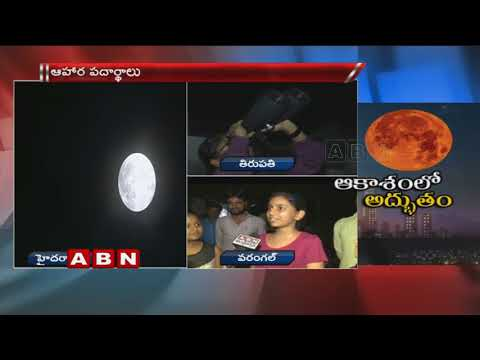 Warangal People Opinion on Blood Moon 2018 | Lunar Eclipse 2018