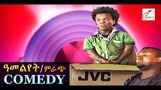 New Eritrean Tigre Comedy 2018 ''Ameleyet'' by Ebrahim Sulaiman (Mirach)