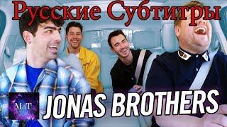 JONAS BROTHERS СНОВА ВМЕСТЕ!!! Carpool Karaoke Русские Субтитры(1 часть)