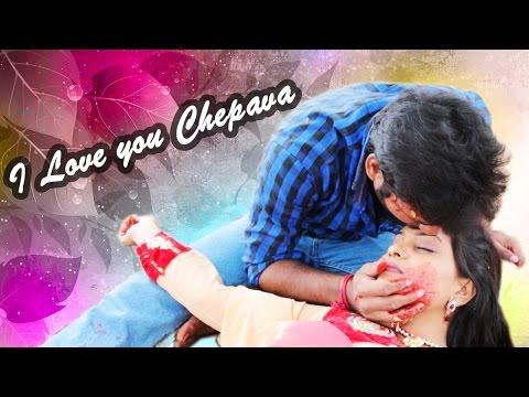 I love You Chepava - New Telugu Short Film By Trinadh 2016