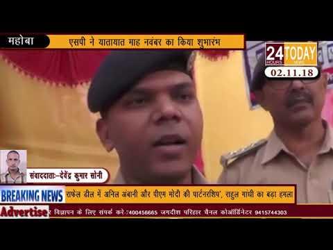 24hrstoday Breaking News :-एसपी ने यातायात माह नवम्बर का किया शुभारम्भReport by Devendra Soni