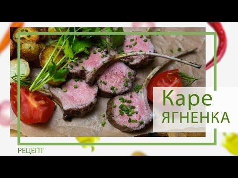 Новогодний стол: Каре Ягненка с запеченой картошкой от Василия Емельяненко