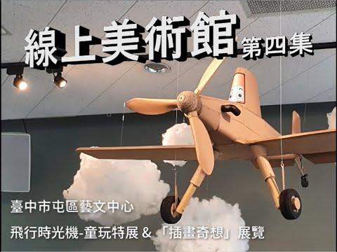 飛行時光機-童玩特展 & 2020插畫奇想