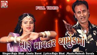 Maru Mavtar Chamundma | New Gujarati Song 2018 | FULL HD VIDEO | Raju Bhat |Geeta Barot