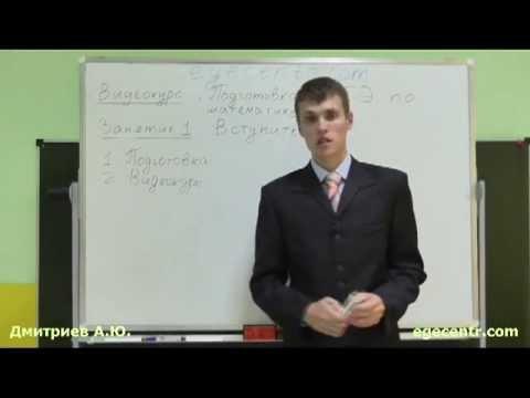 Видеокурсы по подготовке к ЕГЭ - видео