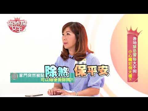 台綜-名偵探女王-20180823-各地禁忌習俗大不同 小心觸犯倒大楣?!