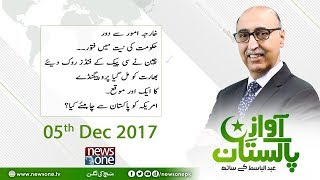 Awaz-E-Pakistan | 05 December-2017 | Kharja Amur Say Door, Hukumat Ki Niat Main Fatur |