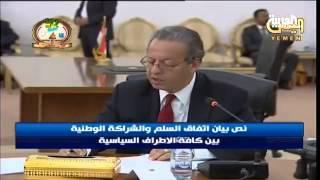 تفاصيل اتفاق السلم والشراكة الوطنية في اليمن