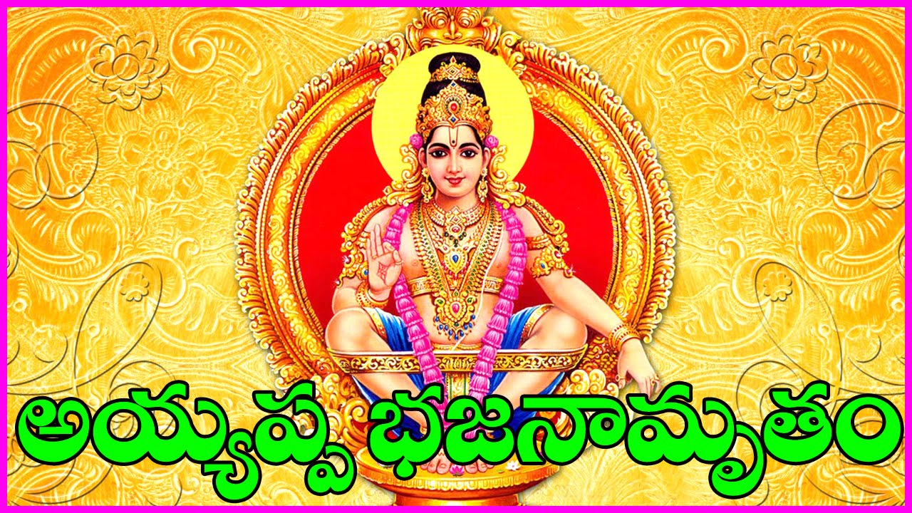 Lord Ayyappa || Manikanta || Telugu Devotional Songs (HD