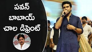 Ram Charan Emotional and Superb Speech @ Rangasthalam Pre Release Event || Chiranjeevi, Samantha