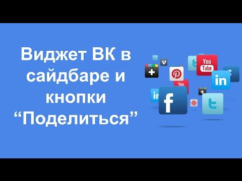 """Добавляем виджет ВК и """"социальные кнопки"""" на сайт wordpress"""